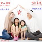 家庭教育 從心開始 6